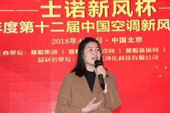 """""""士诺新风杯""""空调新风空净行业品牌盛会签约仪式在北京隆重举行"""
