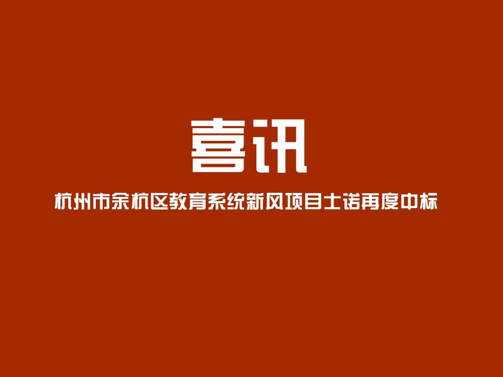 <b>喜讯 | 杭州市余杭区教育系统新风项目士诺再度中标</b>