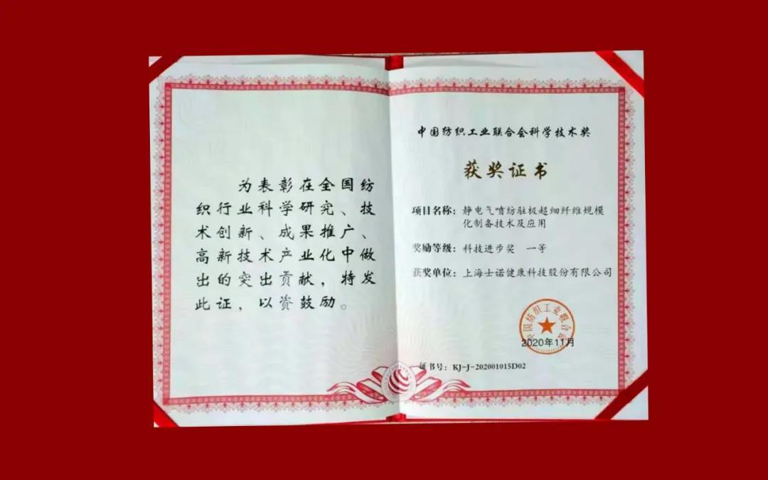 喜讯 | 士诺荣获中国纺织工业联合会科技进步一等奖