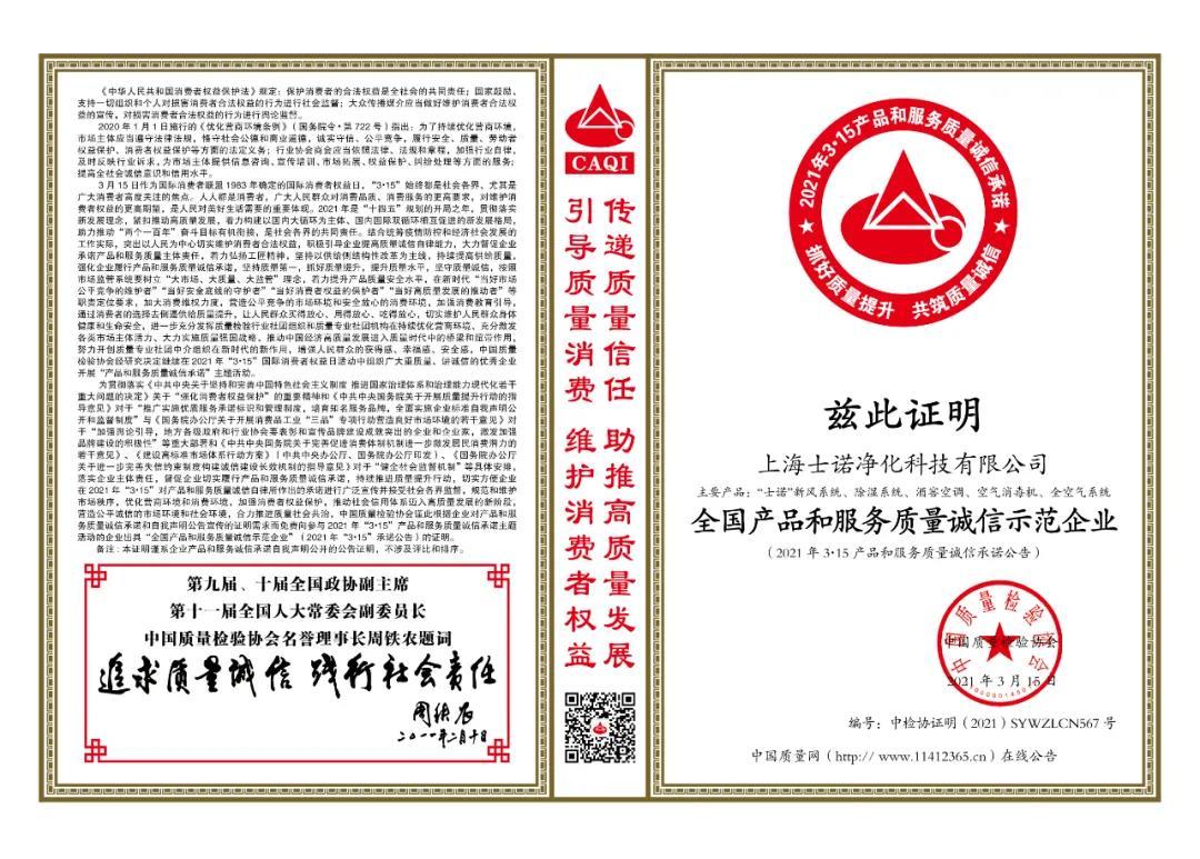 <b>喜讯 | 3·15国际消费者权益日,士诺再度荣获多项质量大奖</b>