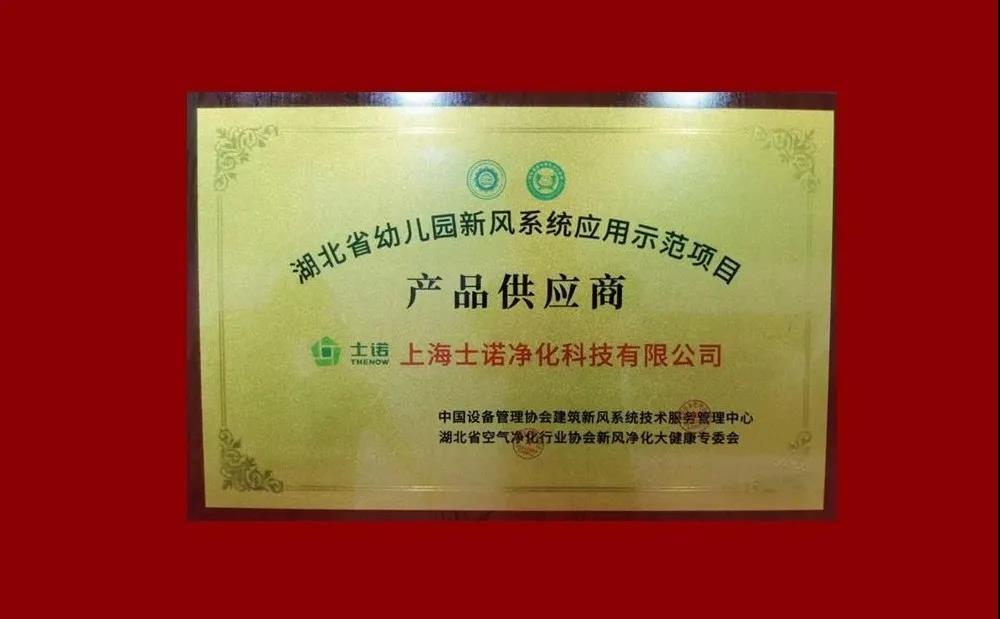 """喜讯   士诺荣获""""湖北省幼儿园新风系统应用示范项目产品供应商""""称号"""