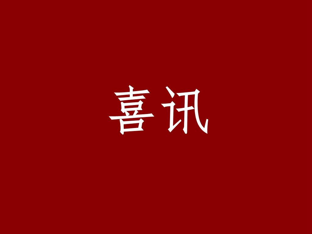 喜讯   士诺被评定为上海市金山区企业技术中心